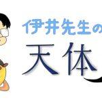 【第五夜】 ★土星