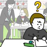 塾で成績が上がらない!伸びない!原因や解決策はコレ