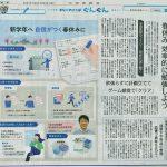効率的な勉強法について北海道新聞から取材を受けました